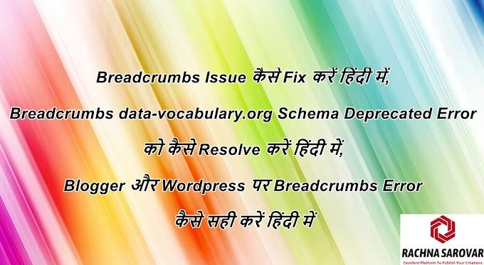 Breadcrumbs Error/Issue कैसे Fix करें हिंदी में, Breadcrumbs data-vocabulary.org Schema Deprecated Error को कैसे Resolve करें हिंदी में, Blogger और Wordpress पर Breadcrumbs Error कैसे सही करें हिंदी में