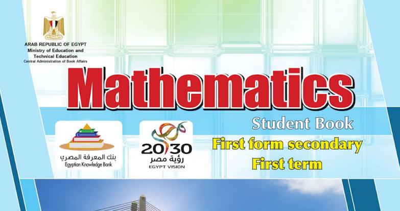 تحميل كتاب الرائع في الرياضيات 1 ثانوي pdf