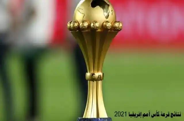قرعة كأس أمم إفريقيا,قرعة كأس امم افريقيا الكاميرون,قرعة كاس امم افريقيا 2021,قرعة كأس أمم إفريقيا 2022,نتائج قرعة كأس إفريقيا 2021,قرعة كأس أمم إفريقيا الكاميرون 2022,قرعة كأس إفريقيا 2022,قرعة كأس أمم إفريقيا الكاميرون 2021,موعد قرعة كأس إفريقيا,قرعة كاس امم افريقيا 2022,نتائج قرعة كأس أمم إفريقيا 2021,قرعة امم افريقيا,قرعة كأس أمم إفريقيا الكاميرون,قرعة كأس أمم إفريقيا 2021,شاهد قرعة كأس أمم أفريقيا,قرعة كاس افريقيا 2021,كأس أمم إفريقيا 2022