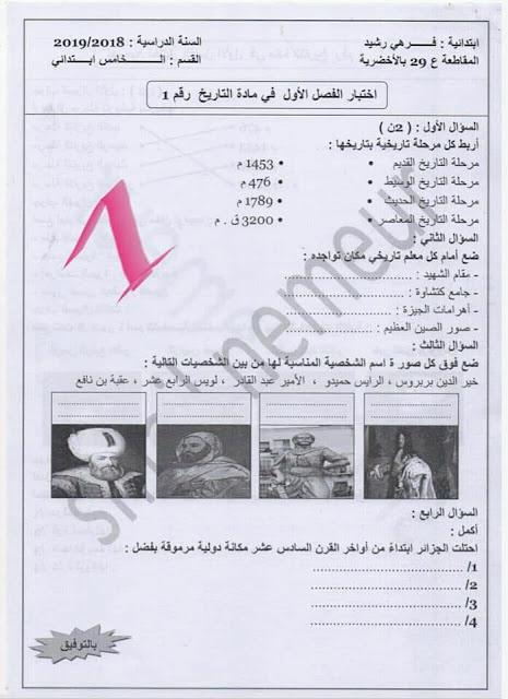 اختبارات الفصل الاول مع الحلول مادة التاريخ و الجغرافيا السنة الخامسة ابتدائي الجيل الثاني