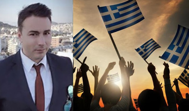 Οι Έλληνες δεν έχουν σήμερα λόγο να πανηγυρίζουν