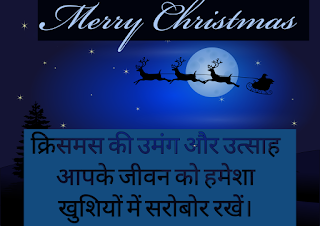 Christmas Shayari, Christmas ki Shayari, Christmas Eve