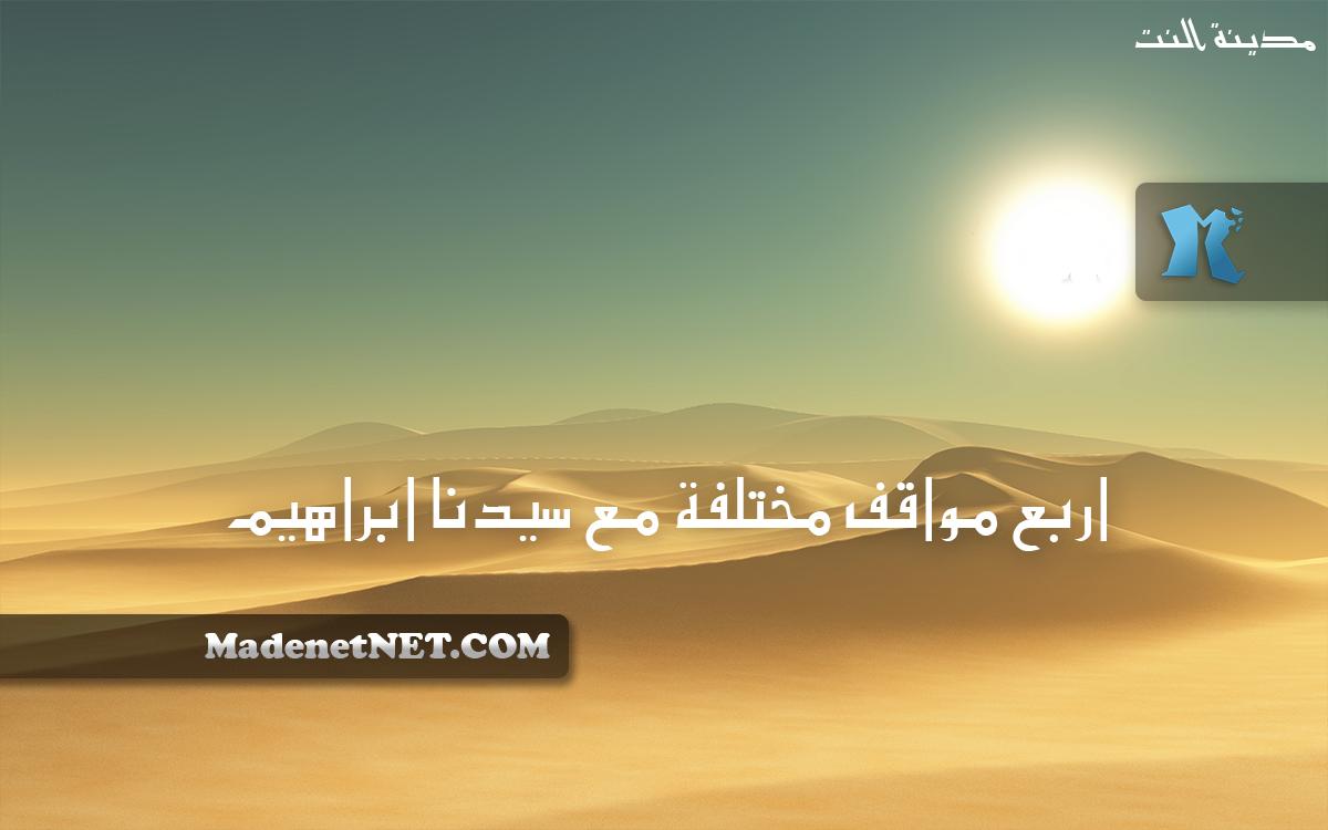 اجمل المواعظ والقيم في اربع مواقف مختلفة مع سيدنا ابراهيم عليه السلام