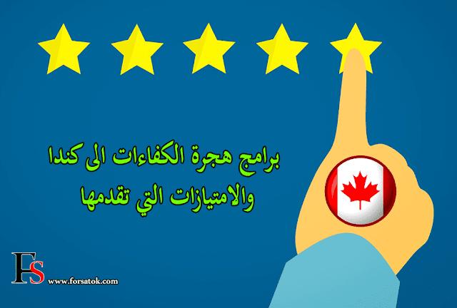 برامج هجرة الكفاءات الى كندا والامتيازات التي تقدمها نظام اكسبرس انتري السريع من أجل الهجرة الى كندا