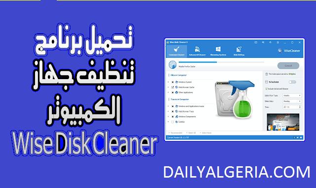 تحميل برنامج Wise Disk Cleaner 2019  بالمجان لتنظيف الهارد ديسك