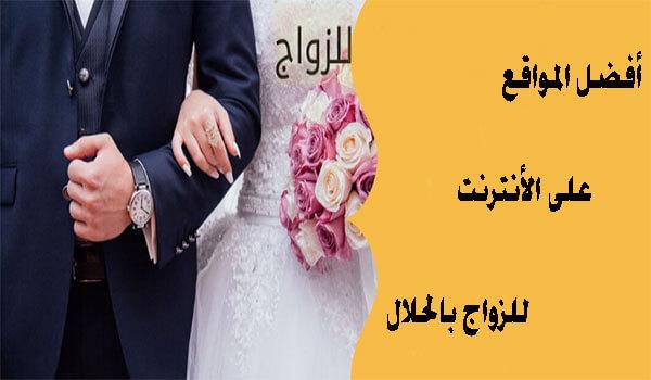 يعتبر أفضل مواقع الزواج والتعارف على الإنترنت حيث يرتاده المستخدمون -ولاسيما الفتيات والنساء المسلمات- من جميع أنحاء العالم، حيث تجدون فيه الأعضاء من جميع أنحاء العالم موقع الزواج للسعوديين والمقيمين , موقع زواج للسعوديين والمقيمين , مسلمة موقع زواج , مسلمة موقع الزواج , موقع اهواك زواج, موقع زواج مغربي مجاني , مواقع زواج مغربي مجاني , أجمل النساء للزواج, أفضل موقع زواج, إعلانات الزواج السعودية, إعلانات الزواج الكويت, إعلانات الزواج مصر, ابحث عن امراة لزواج, ابحث عن زواج تعدد, ابحث عن زواج مع رقم الهاتف, ابحث عن زوج, ابحث عن زوج امريكي مسلم, ابحث عن زوج بريطاني مسلم,
