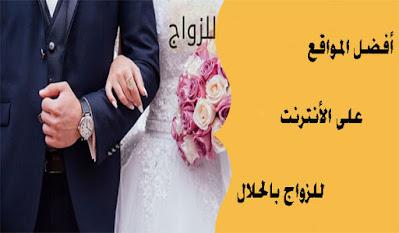 أفضل مواقع الزواج والتعارف على الإنترنت