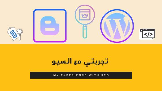 تجربتي مع السيو - My experience with SEO