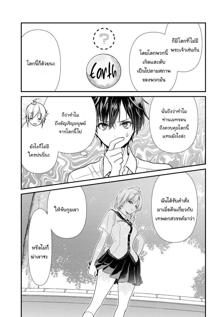 Class ga Isekai Shoukan sareta Naka Ore dake Nokotta n desu ga - หน้า 5