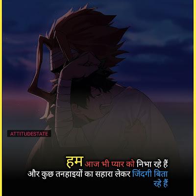 mood off status hindi