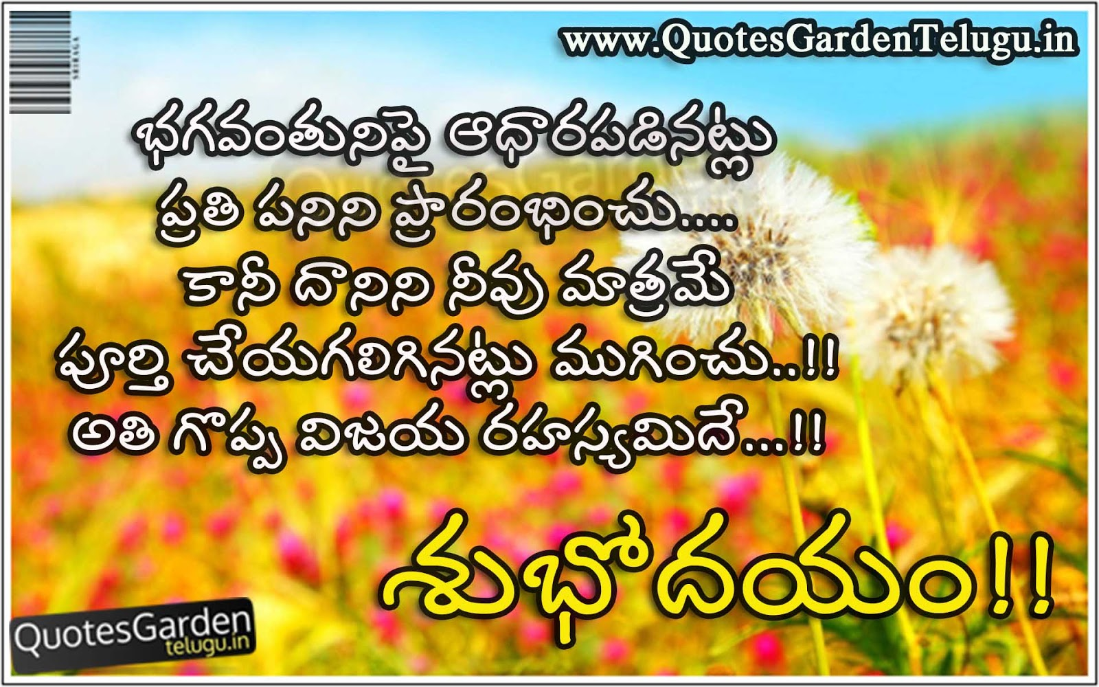 Latest Telugu Good Morning Quotes Messages Greetings Quotes Garden