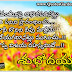 Latest Telugu good morning quotes messages greetings