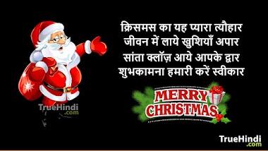 Merry Christmas Wishes Shayari In Hindi (Full HD Images)