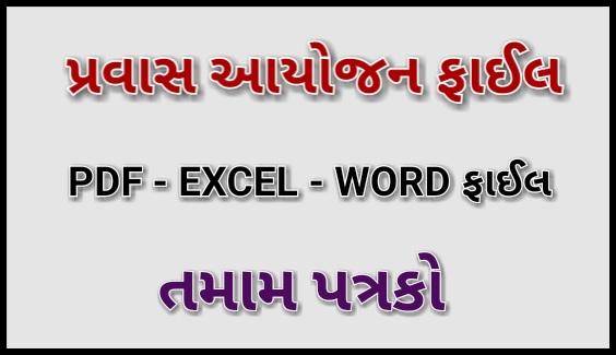 School Pravas Aayojan file