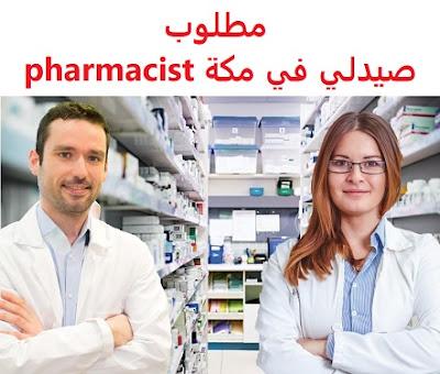 وظائف السعودية مطلوب صيدلي في مكة pharmacist