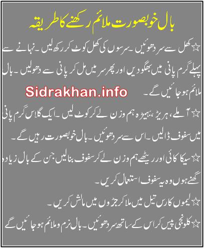 Silky Hair Tips in Urdu