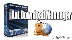 تحميل برنامج Ant Download Manager 2019