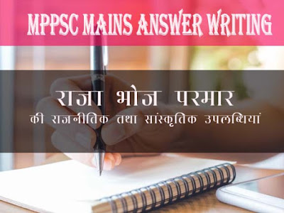 mp psc mains answer writing