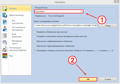 Cara Simple Mengganti Bahasa di Revo Uninstaller Pro/Free 2