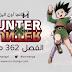 مانجا القناص الفصل 362 مترجم Manga Hunter x Hunter 362 | تحميل + مشاهدة