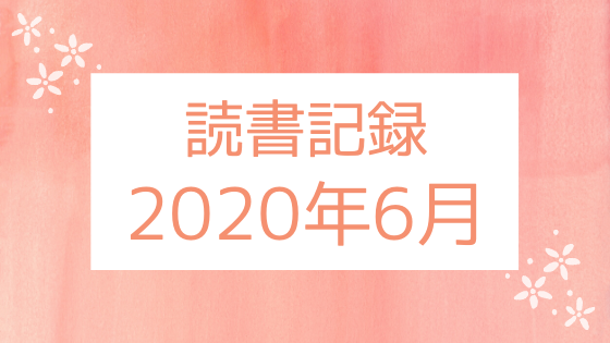 【2020年6月】今月読んだ本の感想まとめ。テッド・チャンの才気あふれるSFに舌を巻く。