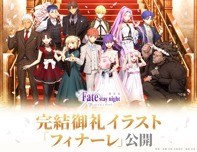 final de Fate/stay night: Heaven's Feel.