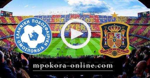 مشاهدة مباراة إسبانيا واليونان بث مباشر كورة اون لاين 25-03-2021 تصفيات كأس العالم