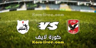 مشاهدة مباراة الأهلي وإنبي بث مباشر كورة لايف 24-4-2021 في الدوري المصري