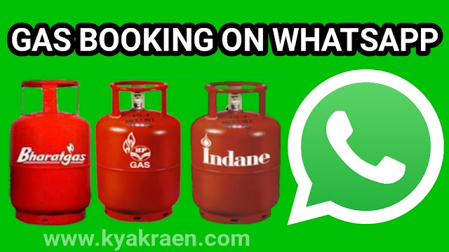 WhatsApp se HP LPG Gas Booking kaise kare. WhatsApp se Bharat Petroleum LPG Gas Booking kaise. WhatsApp se Indane LPG Gas Booking kaise kare.