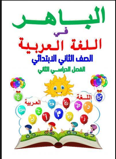 تحميل كتاب الباهر لغة عربية للصف الثانى الابتدائى الترم الثانى