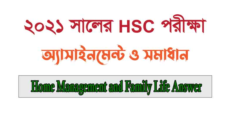 HSC 5th Week Home Management and Family Life Assignment Answer 2021
