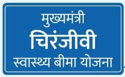 Mukhya Mantri Chiranjeevi Swasthya Bima Yojana : Insurance