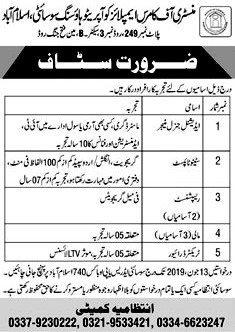 Ministry Of Commerce Latest Jobs 2019