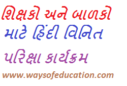 HINDI VINIT EXAMINATION PROGRAM BY GUJARAT VIDHYAPITH FOR TEACHER AND STUDENT