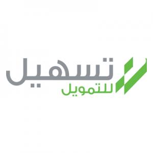 رقم هاتف خدمة عملاء فروع تسهيل الموحد للتمويل السعودية 1443