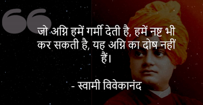 good morning with vivekananda quotes