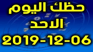 حظك اليوم الاحد 06-01-2019 - Daily Horoscope