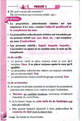 حل الصفحة 14 من كتاب الفرنسية 4 متوسط