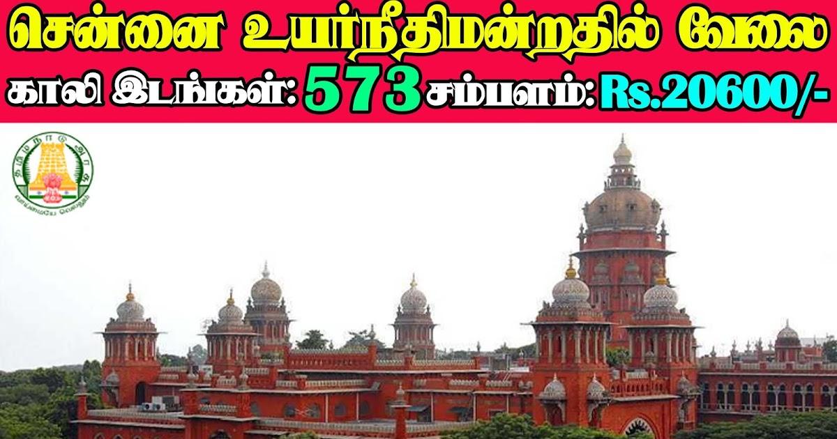 Madras%2BHigh%2BCourt%2BRecruitment%2B2019%2B573%2Bistant%2BPosts Online Form Govt Job Th P on