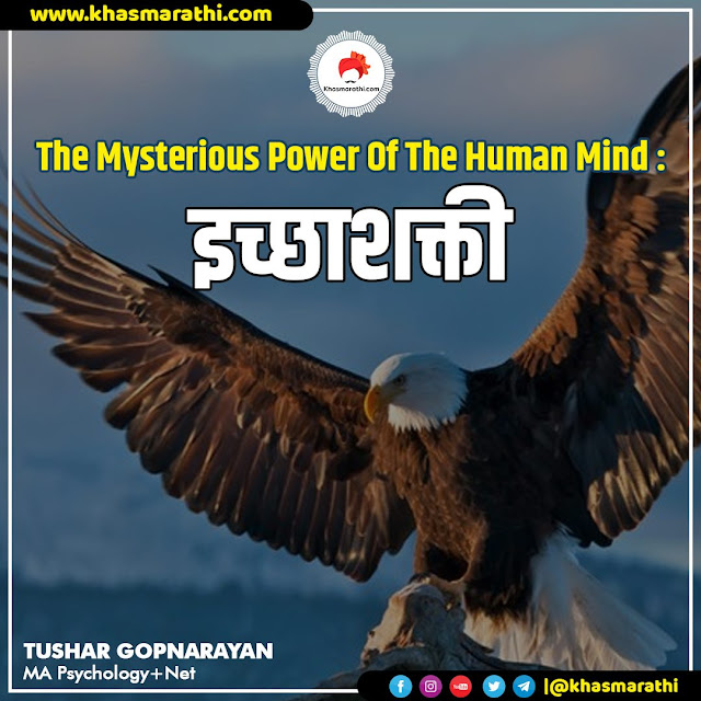 The Mysterious Power of the Human Mind : इच्छाशक्ती || Psychology