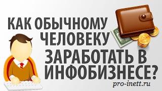 бесплатный курс по инфобизнесу