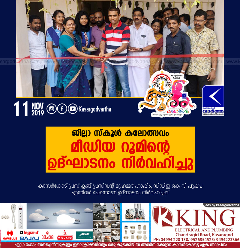 Kerala, News, Kalolsavam, District school kalolsavam; Media room inaugurated in Iriyanni