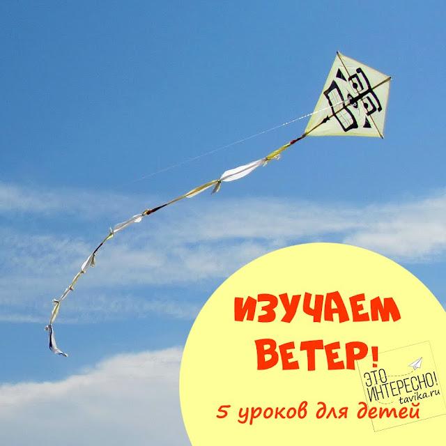 что такое ветер - занятия для детей