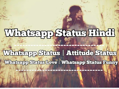 Whatsapp Status Hindi | Attitude Status | Whatsapp Status Love | Whatsapp Status 2019 | whatsapp Status Video Download | Whatsapp Status Funny | Whatsapp Status Sad | व्हाट्सएप्प स्टेटस |  व्हाट्सएप्प स्टेटस इन हिंदी | व्हाट्सएप्प स्टेटस डाउनलोड