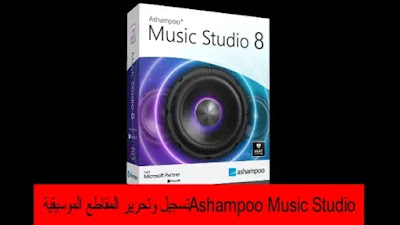 Ashampoo Music Studio تسجيل وتحرير المقاطع الموسيقية