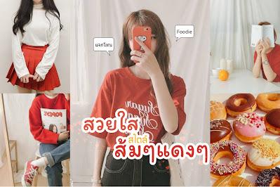 แต่งรูปโทนส้มแดง Foodie