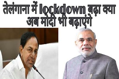 Telangana में बढ़ी lockdown की मियाद