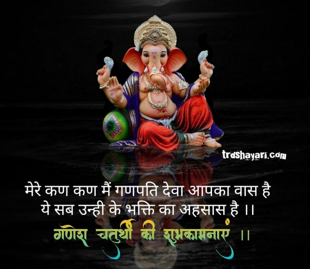Ganesh chaturthi status download