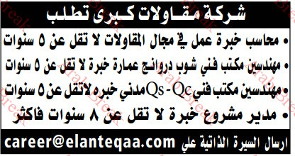 وظائف وسيط القاهرة الاثنين – موقع عرب بريك