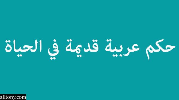 حكم عربية قديمة في الحياة